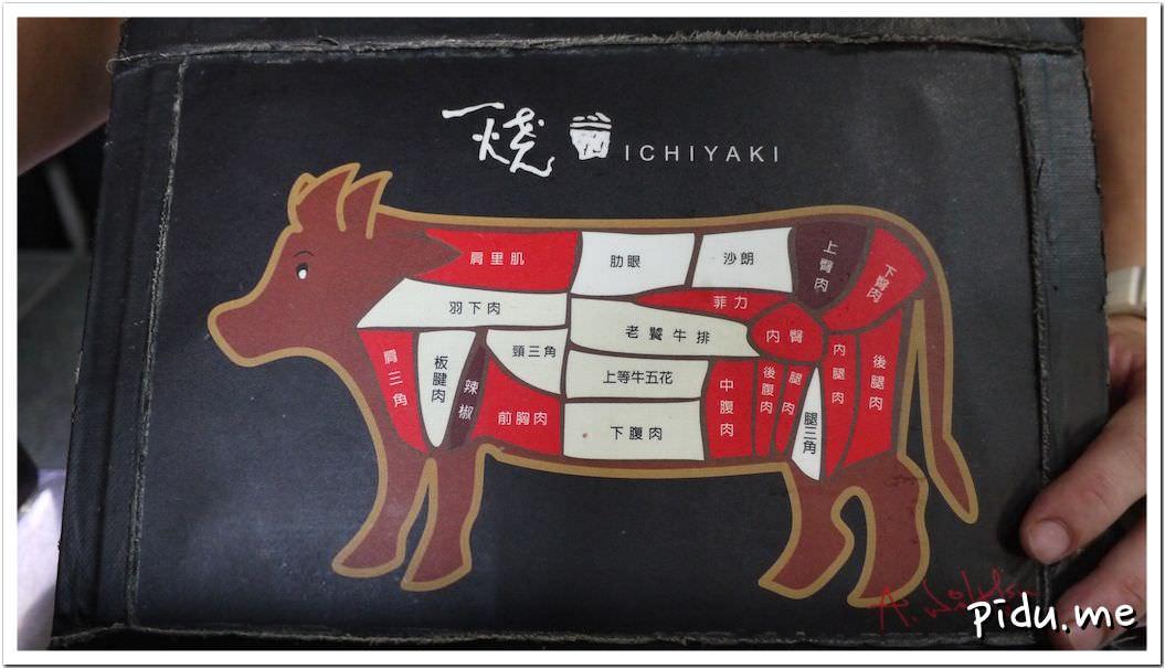 Ichiyaki-P1130759