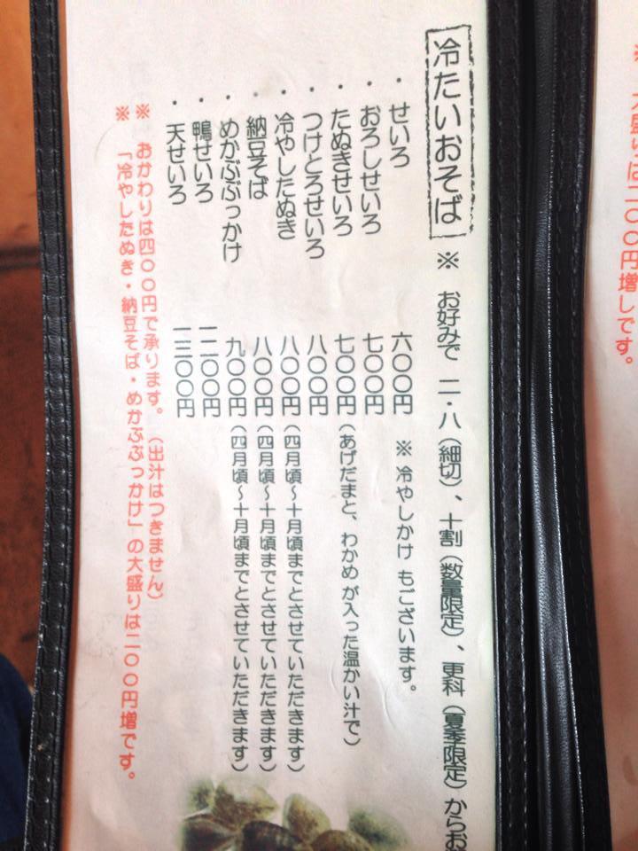 二世谷 鴨肉蕎麥麵 ichumura