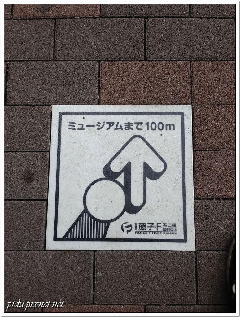 藤子不二雄博物館