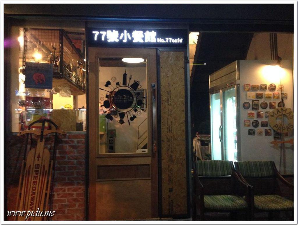 77號小餐館