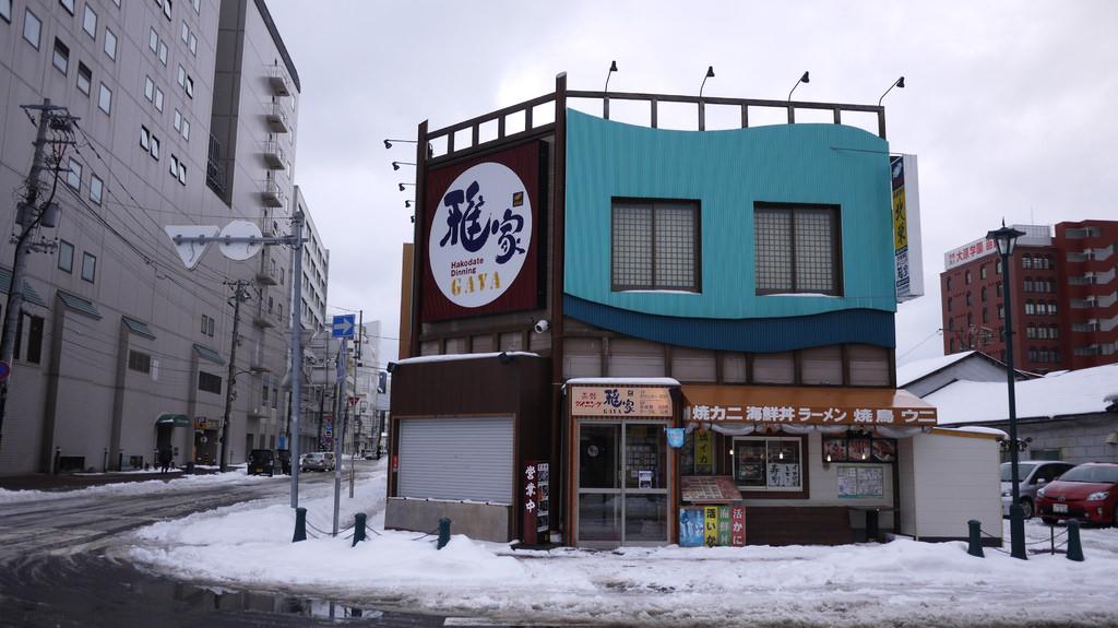 函館 雅家 居酒屋