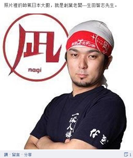 豚王 Ramen Nagi