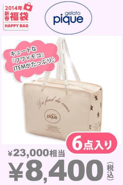 2014 gelato pique happy bag