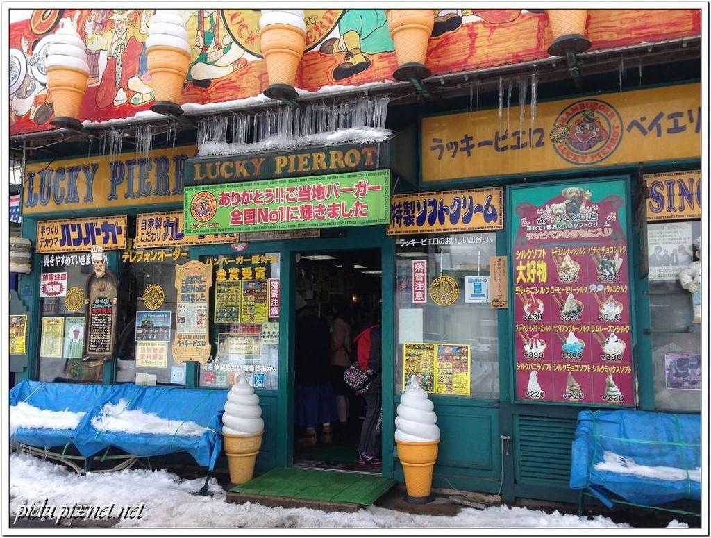 函館 小丑漢堡