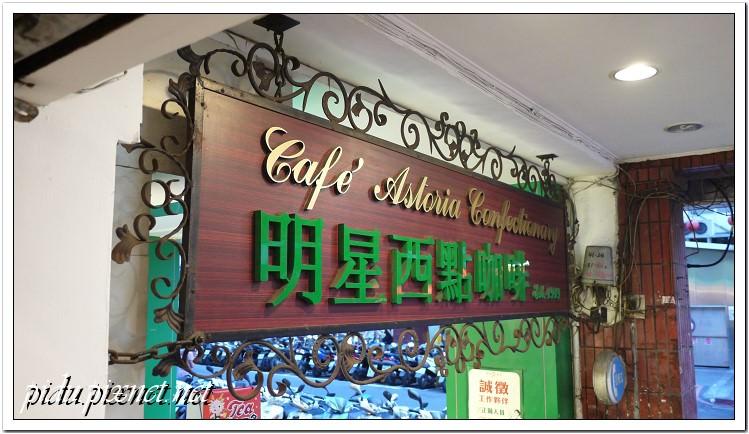 明星咖啡館 Astoria
