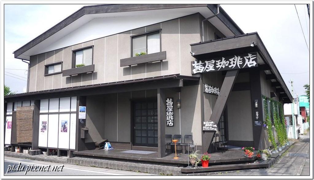 輕井澤 茜屋咖啡屋